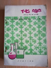 70年代老课本 老版初中化学课本 全日制十年制学校初中课本(试用本)化学 全一册【78年版 人教版   无笔记】