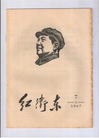 【大文革上海红卫兵批判杂志】《红卫东》(1967年总第7期,封面:为套色毛泽东戴军帽木刻头像)