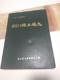 利川县土壤志