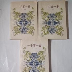 一千零一夜全三册