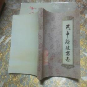 巴中县政协志 一版一印 (附勘误表)
