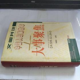 文图并说中国人民解放军大事聚焦