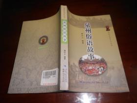 泉州民俗文化丛书;泉州俗语故事(包快递)