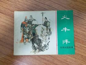 火牛阵(东洲列国故事)