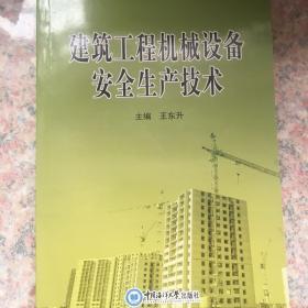 建筑工程机械设备安全生产技术