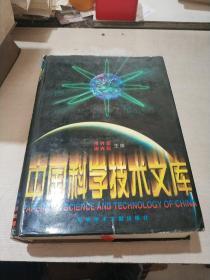 中国科学技术文库(一版一印)