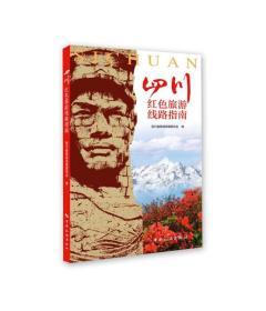 正版】四川红色旅游线路指南