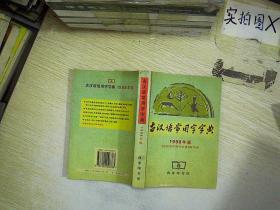 古汉语常用字字典  1998年版....