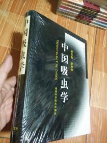 中国吸虫学-精装16开