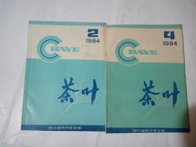 茶叶1984一2与4期
