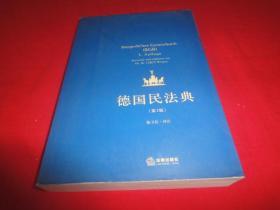 德国民法典(第3版)