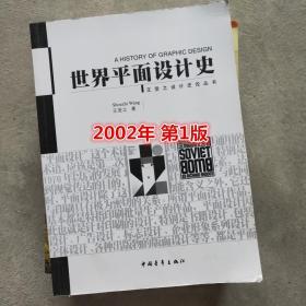 正版二手书 世界平面设计史 王受之 2002版 第一版第1版 中国青年出版社9787500648307