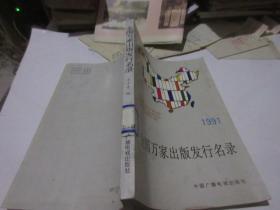 全国万家出版发行名录 1991年 馆藏