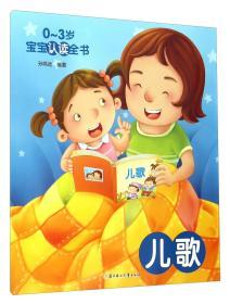 (注音彩图)0~3岁宝宝认读全书:儿歌