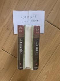 文心雕龙义证 (中国古典文学丛书 精装 全三册)。。。。。