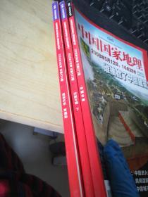 中国国家地理2008年6 7 8