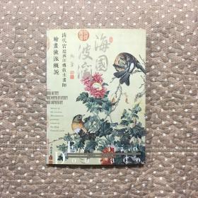 海国波澜─清代宫廷西洋传教士画师 绘画流派慨说