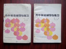 高中英语辅导与练习,第一册,第二册,有答案,高中英语1983年版