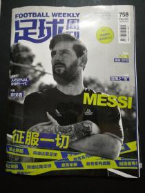 足球周刊2019.6(16开)