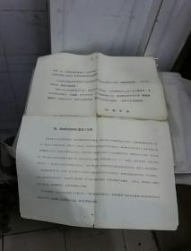 1967年9月8日中共中央关于劝阻红卫兵无票爬车赴京上访的通知(附铁路情况快报第五十九号)