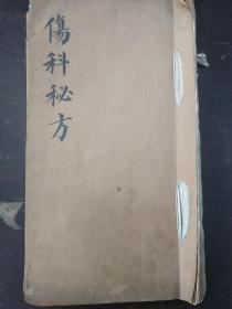民国时候无锡中医家族莫氏藏本《伤科秘方》白纸精抄一厚册154面,售复印件。