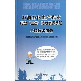 """石油石化生產作業典型""""三違""""行為辨識手冊 工程技術服務"""