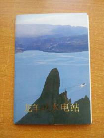 明信片 龙羊峡水电站10张