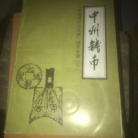 中州钱币-'金融理论与实践'钱币专辑三