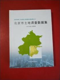 北京市土地调查数据集  未开封