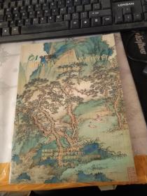 中招国拍2005年秋季艺术品拍卖会    中国书画 油画