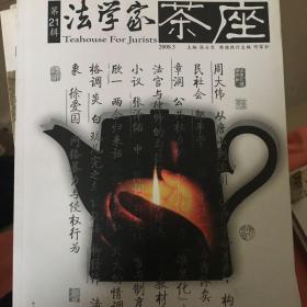 法学家茶座.第21辑(2008.3)