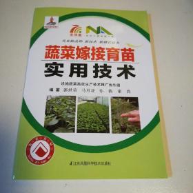 蔬菜嫁接育苗实用技术