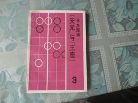 日本围棋丛书3--天元与王座