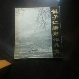薛子江摄影作品集 上海人民美术出版社 (一版一印)12开
