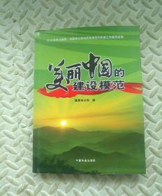 美丽中国的建设模范:2012年林业英雄、全国林业系统劳动模范和先进工作者风采录