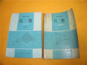 *90年代,高中代数课本上下册(2本)——不缺页,内页字迹划线多,有旧痕迹