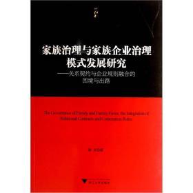 家族治理与家族企业治理模式发展研究:关系契约与企业规则融合的困境与出路