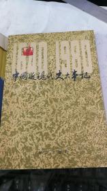 中国近现代史大事记