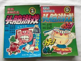 漫画奥林匹克头脑游戏(2、5)两本合售