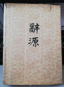 正版:辞源修订本 (1--4 第二册 )馆藏 商务印书馆