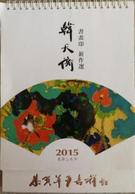 韩天衡书画印新作选---2015台历