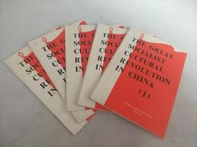外文出版社出版英文版《THE GREAT SOCIALIST CULTURAL REVOLUTION IN CHINA》(中国的社会主义文化大革命)5册