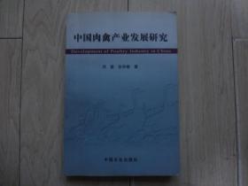 中国肉禽产业发展研究 (书内有印章)