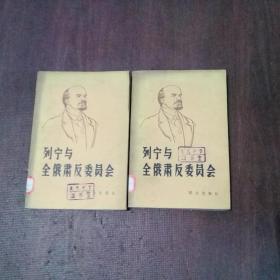 列宁与全俄肃反委员会 上下册