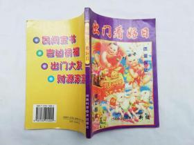 新编出门看好日;凌云编;河南科技出版社;