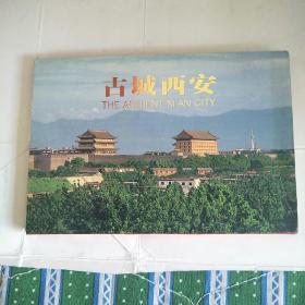 明信片   古城西安18张一册