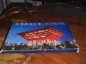 世界展馆全集(29张明信片