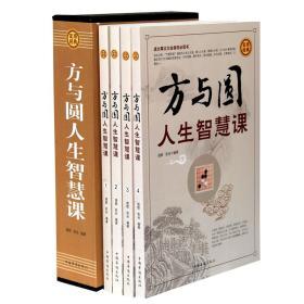 正版包邮  方与圆的人生智慧课全集 全套装四册方与圆正版书籍全集人生哲学成人励志书籍