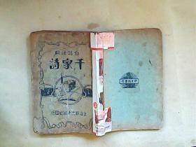 白话注解千家诗(全书一册)1934年印