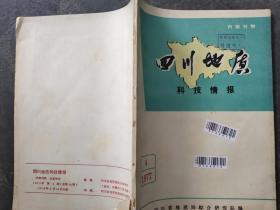 四川地质 1977 4